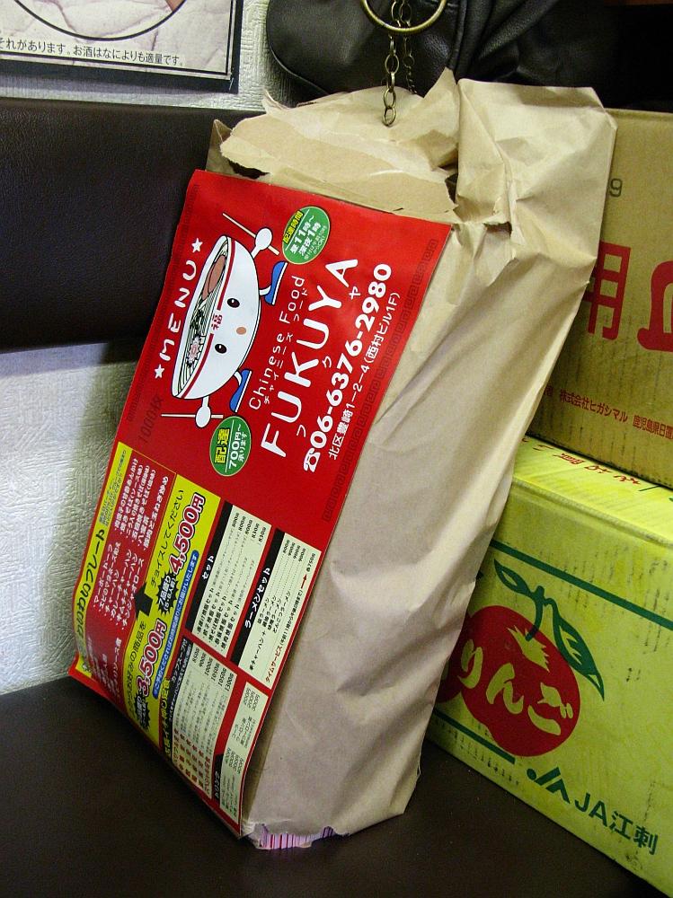 2012_10_31大阪中津:中華食堂福家飯店- (19)