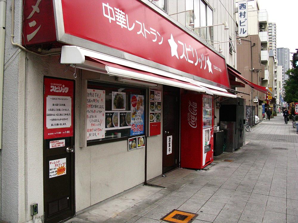 2014_11_26大阪中津:中華食堂福家飯店 (2)