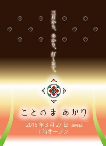 縺薙→縺ョ縺セ縺ゅ°繧垣convert_20150303114757