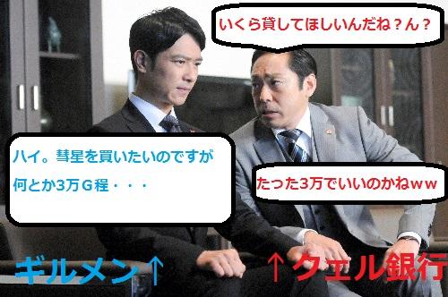 くぇる銀行