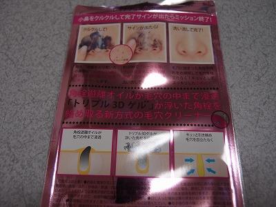 s-P3030298.jpg