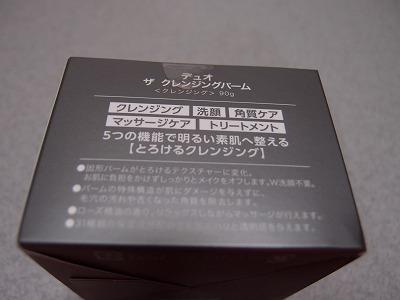 s-P5091076.jpg