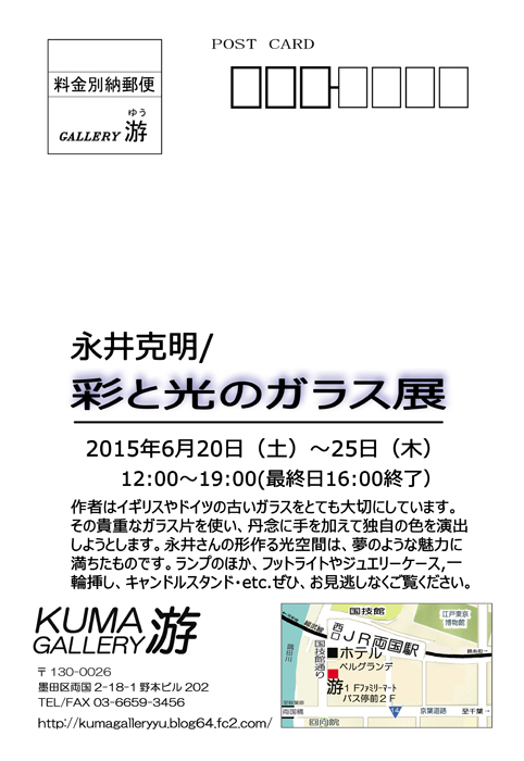 永井展切手面データ