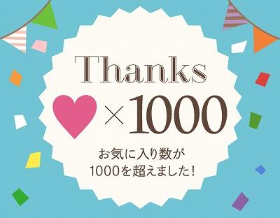 1000favorite_04.jpg