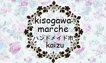 o09800250kisogawa-marche1422932896471.jpg