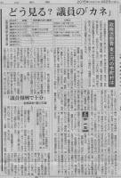中日20150402政務活動費