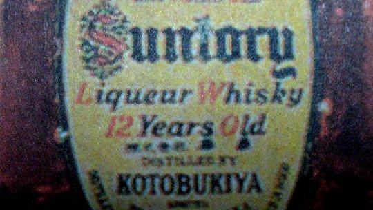 サントリー角瓶1937年P1030848
