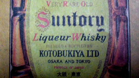 サントリー角瓶P1030859