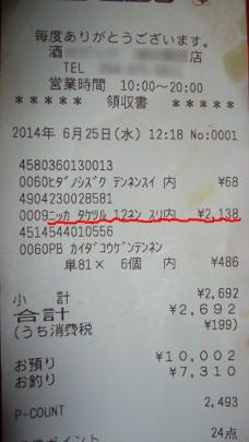 竹鶴12年P1080151