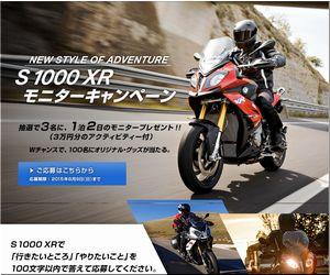 懸賞_S1000XRモニターキャンペーン_BMW_150809締切