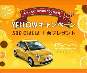 懸賞_FIAT 500 GIALLA_YELLOWキャンペーン