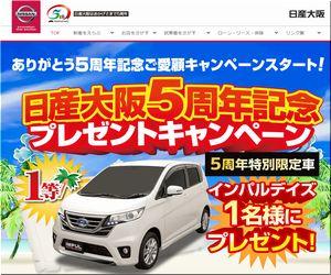 懸賞_日産 インパルスデイズ_日産大阪5周年記念キャンペーン
