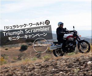 懸賞_Triumph Scramblerモニターキャンペーン