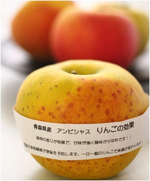 かわったリンゴ