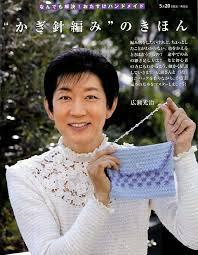 編み物王子