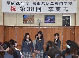 卒業2015年3月 (1)