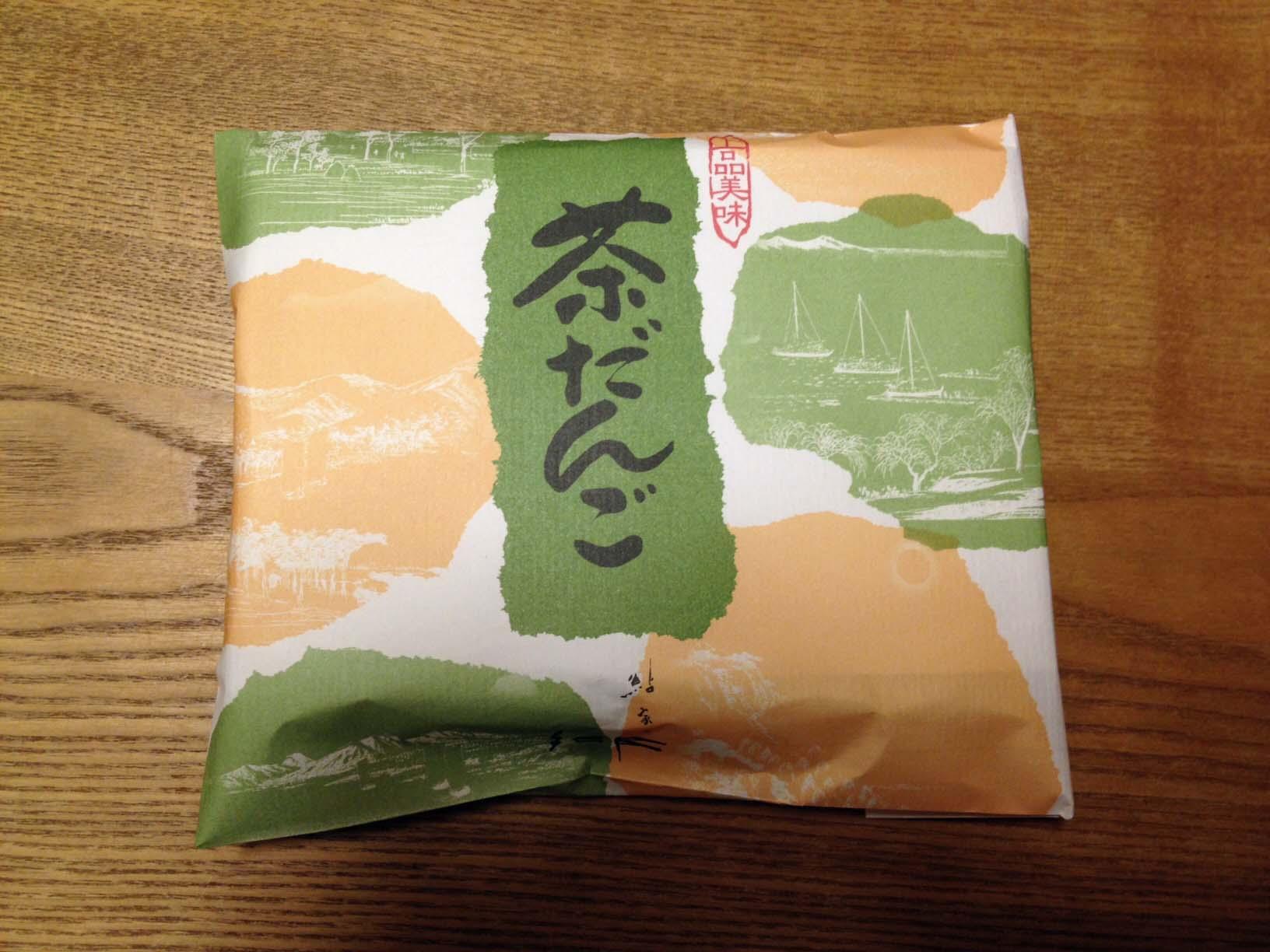 鮎屋の茶団子01