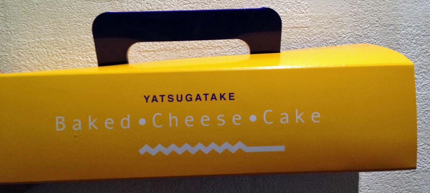 八ヶ岳チーズケーキ01