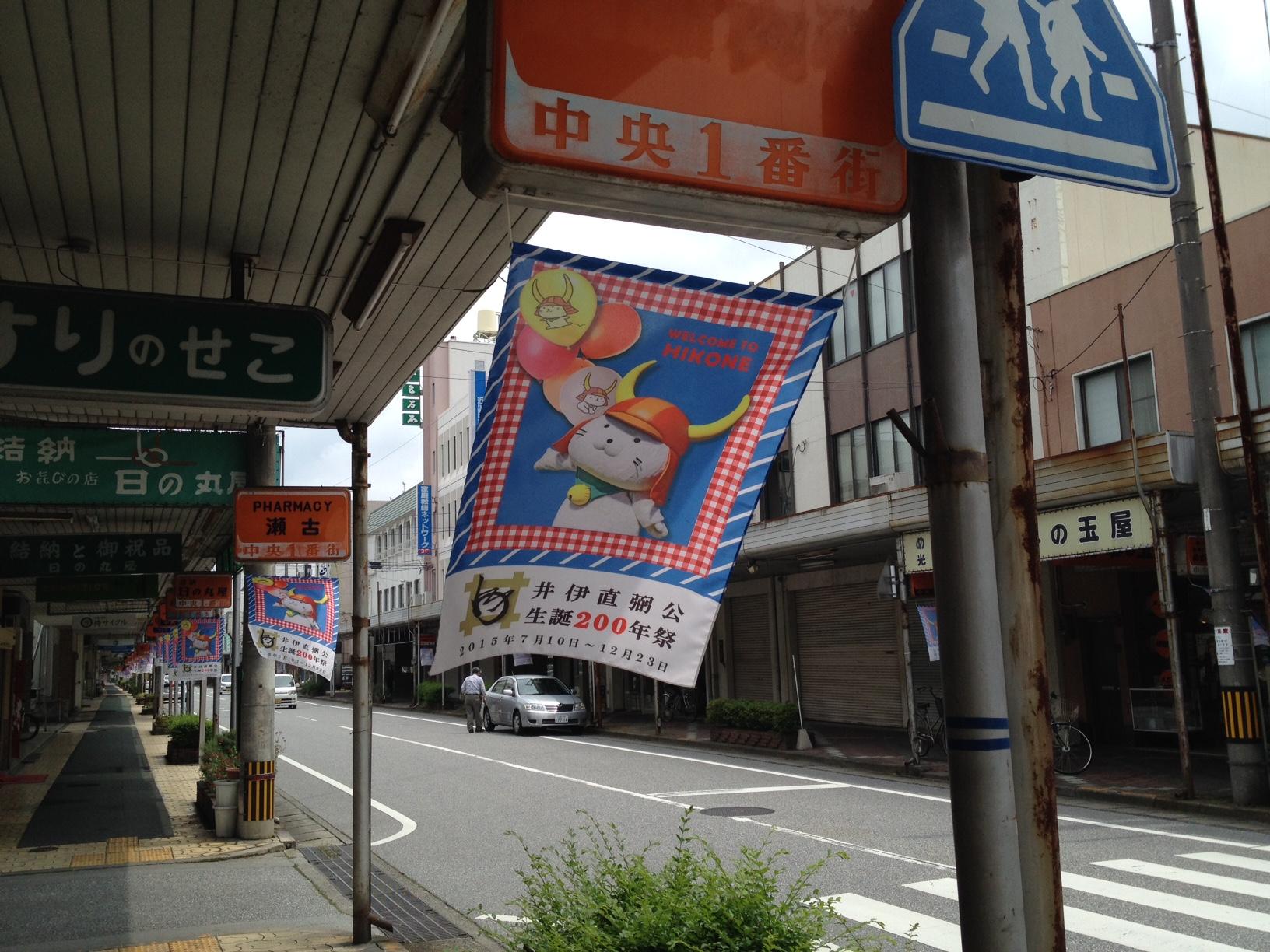 彦根の商店街