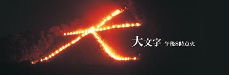 150816 (1)京都五山の送り火 京都市観光協会HPより slide_title_4