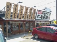 丸亀製麺尾張旭店 外観