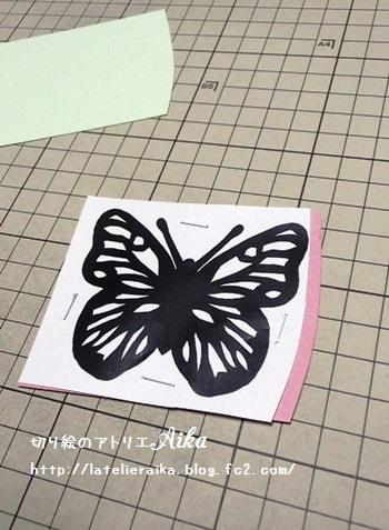 蝶作り方201501②