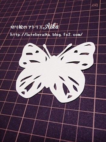 蝶作り方201501⑨