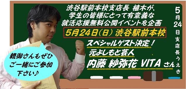ueki0524-fix.jpg