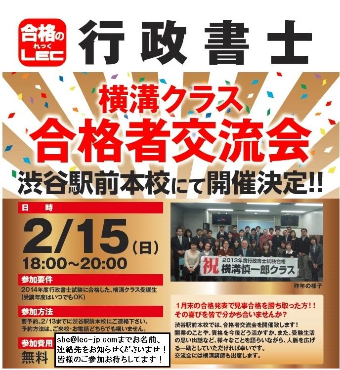 yokomizo-2014goukaku-blogsyusei-cutver.jpg