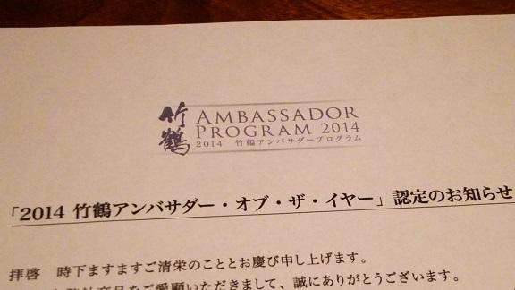竹鶴アンバサダー2014
