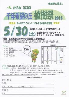 s-植樹祭・岩沼2015