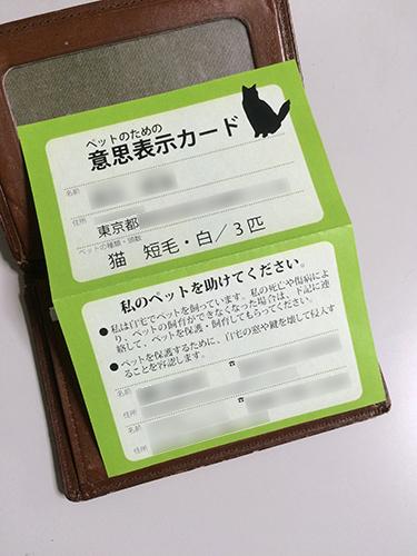 ペットのための意思表示カード