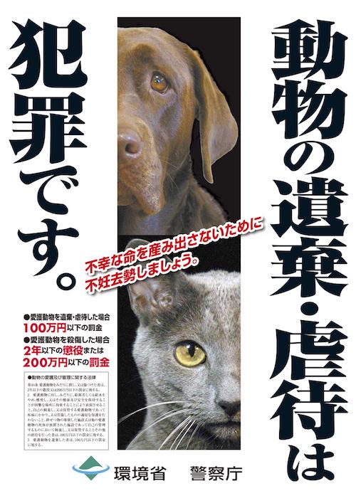 動物の虐待・遺棄は犯罪です