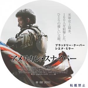 アメリカン・スナイパー DVDラベル