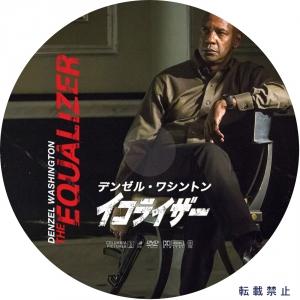 イコライザー DVDラベル