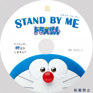 Stand by me ドラえもん DVDラベル