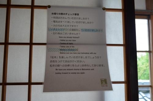 08122015matsuyado26.jpg