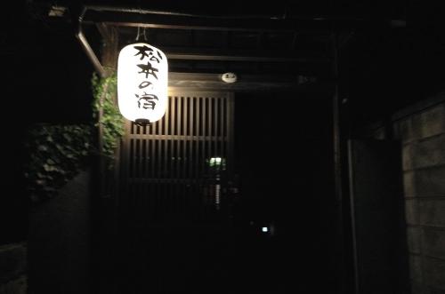 08122015matsuyado27.jpg