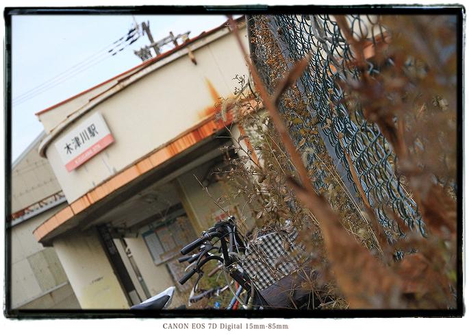 1412KizugawaSta02.jpg