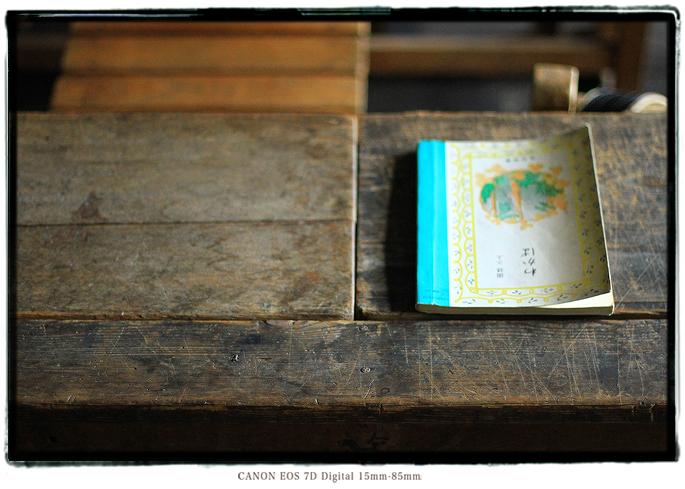 旧木沢小学校跡1501harumatome04.jpg