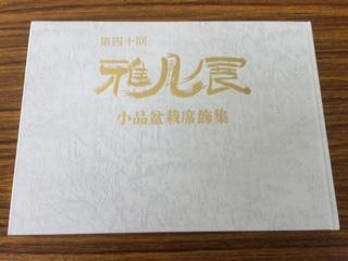40記念帖