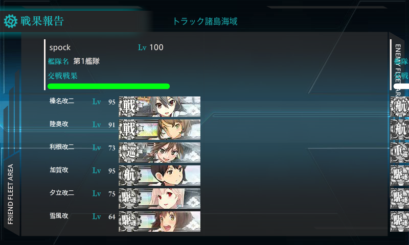 KanColle-150214-14180748.png