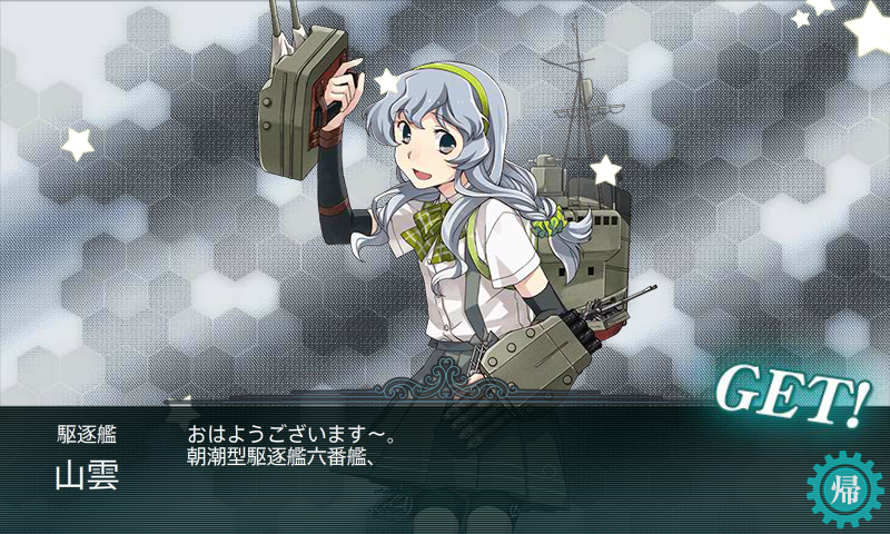 KanColle-150215-18474191.png
