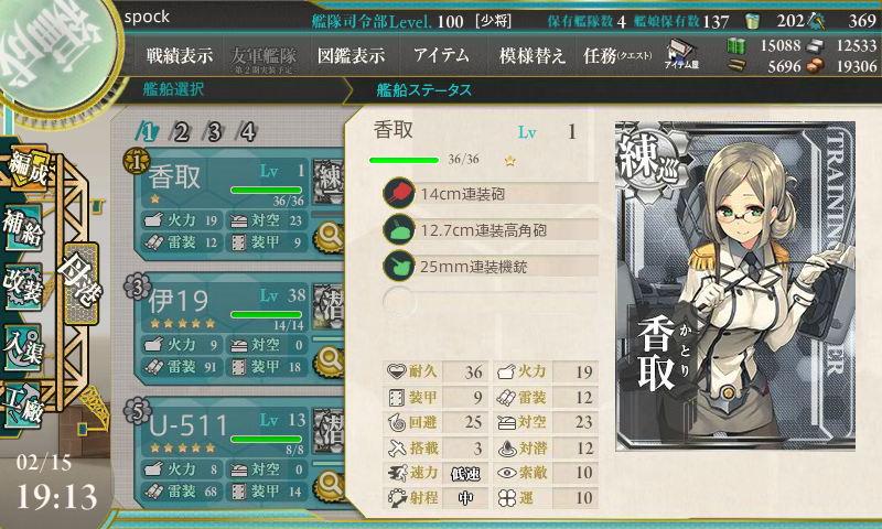 KanColle-150215-19130510.png