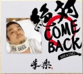 絶対COME BACK MIX