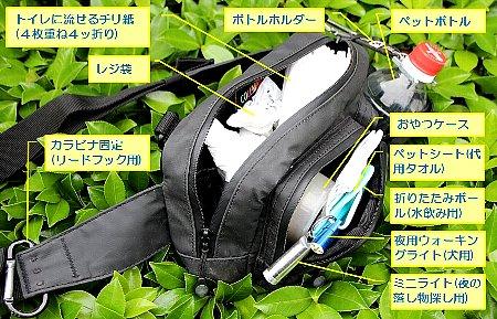 05_散歩バッグ-450