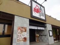 五稜亭 岡崎エルエルタウン店のお店の外観