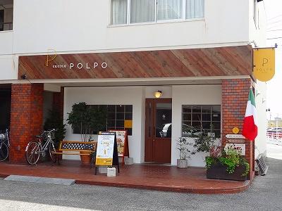 POLPO (ポルポ)のお店の外観