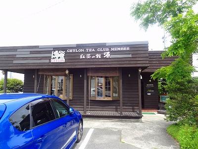 紅茶の館 お店の外観