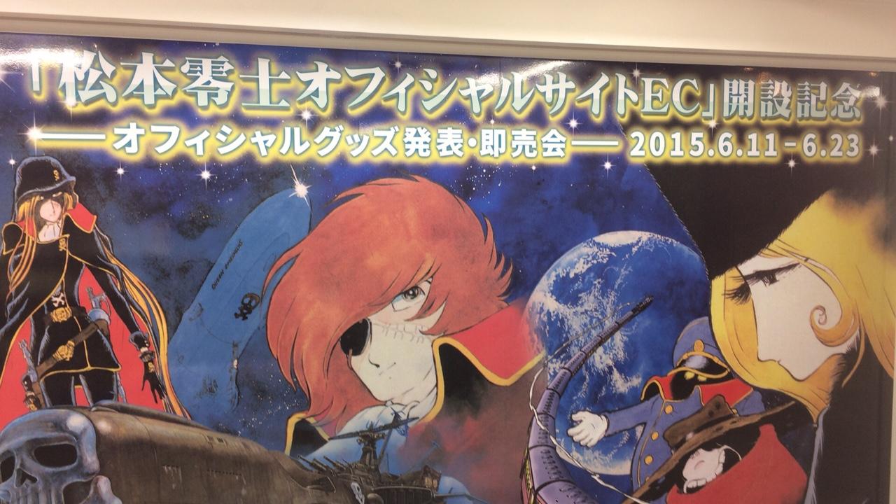 『松本零士オフィシャルサイトEC』開設記念